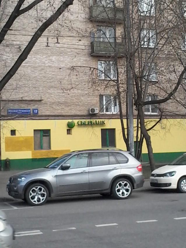 для производства москва сбербанк на большой грузинской отверните гайку
