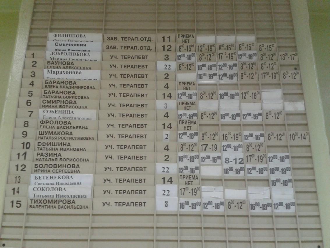 43 городская поликлиника расписание