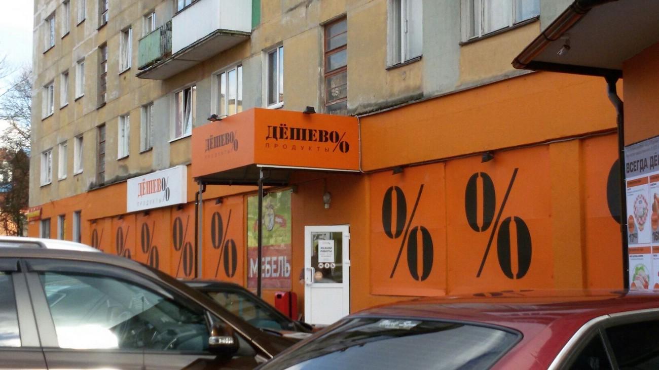 Дешево Калининград