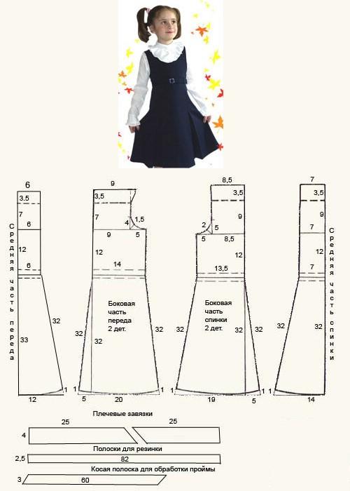 Как из школьного сарафана сшить юбку