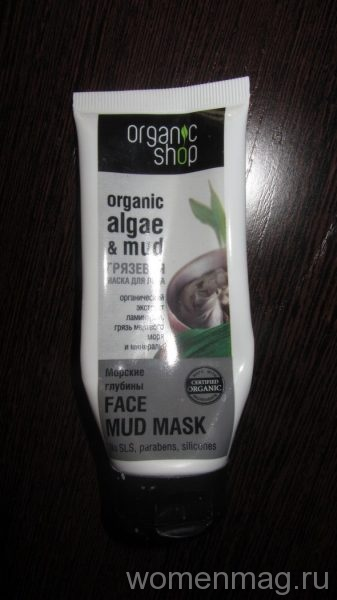 Грязевая маска для лица Organic shop Organic algae & mud