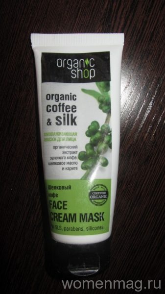 Омолаживающая маска для лица Organic shop Organic coffee & silk