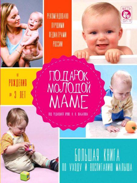 «Подарок молодой маме. Большая книга по уходу и воспитанию малыша» под редакцией Н.П. Шабалова