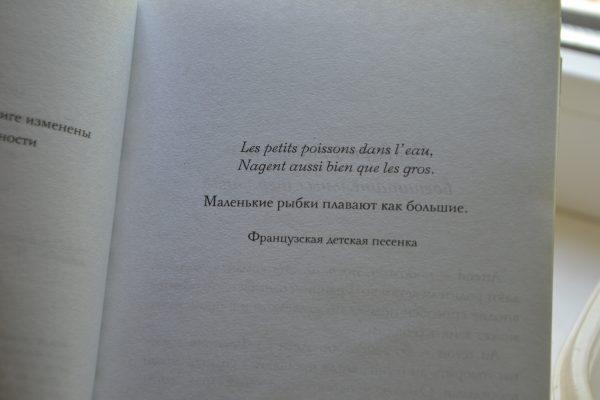 Книга Французские дети не плюются едой, Памела Друкерман