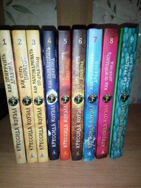 Книги К. Коуэлл Как приручить дракона