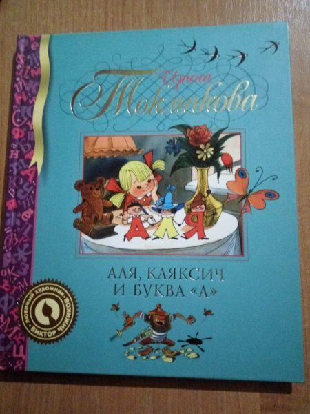 Книга Аля, Кляксич и буква А, Ирина Токмакова
