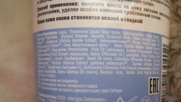 Масло для тела Natura Siberica