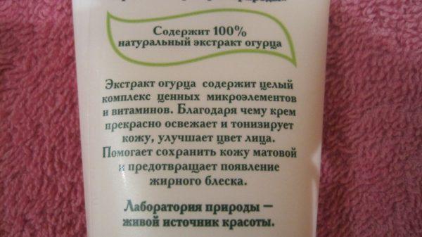 Крем для лица огуречный для жирной и комбинированной кожи Лаборатория природы