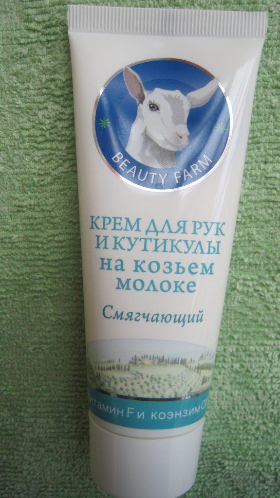 Крем для рук на козьем молоке Beauty Farm Первое решение