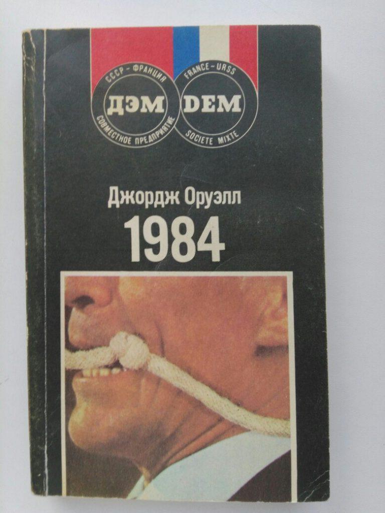 Роман-антиутопия Джорджа Оруэлла 1984