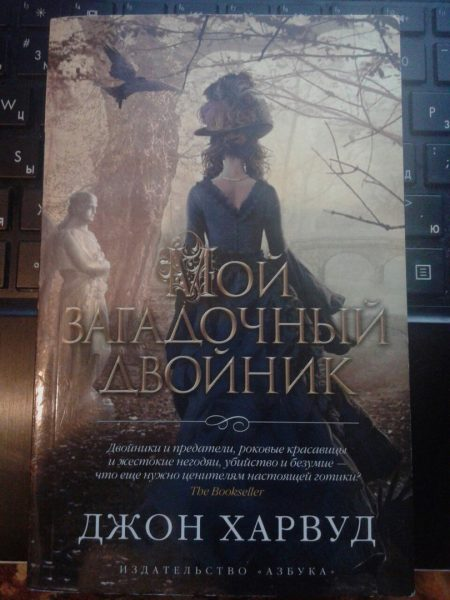 Книга Джона Харвуда Мой загадочный двойник