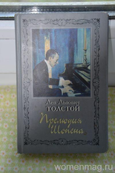 Лев Толстой, Прелюдия Шопена