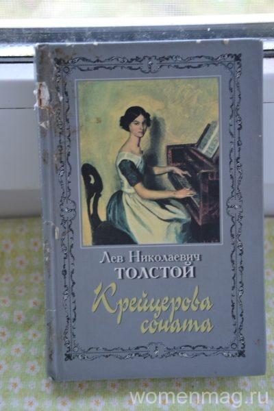 Лев Толстой, Крейцерова соната
