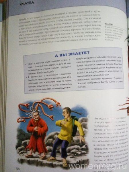 Книга Фантастические существа. Полная энциклопедия