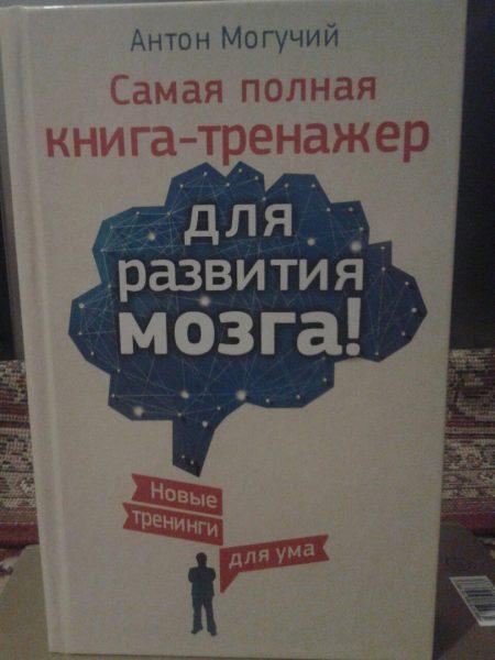 Книга Антона Могучего «Самая полная книга-тренажёр для развития мозга»