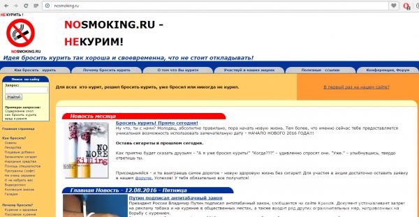 Форум для бросающих курить