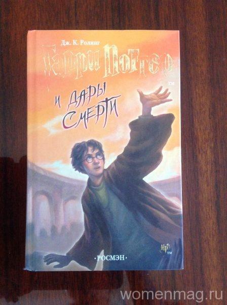Книга Гарри Поттер Джоан Роулинг