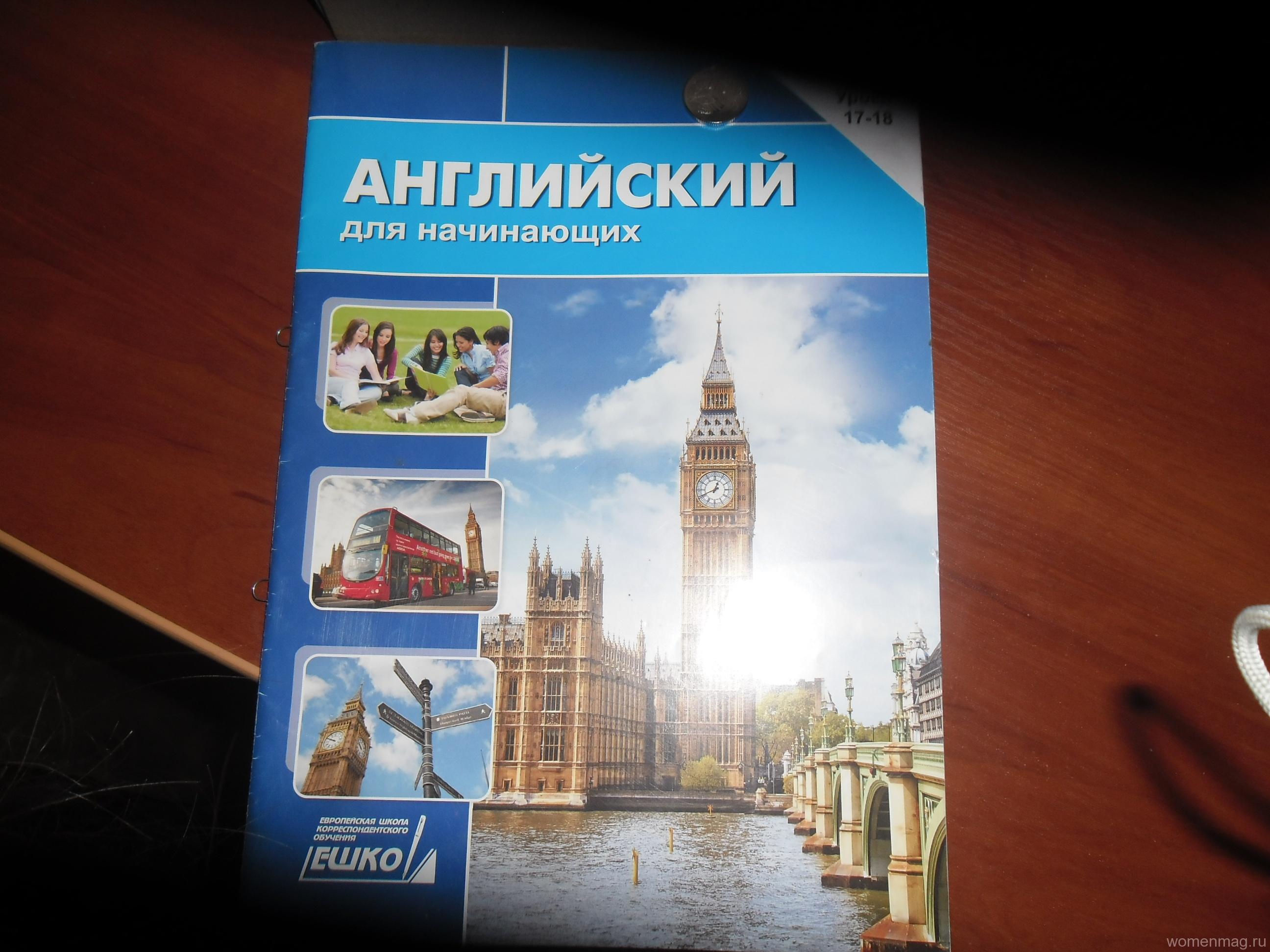 Школа европейского обучения «Ешко». Отзыв