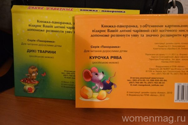 Панорамные детские книжки
