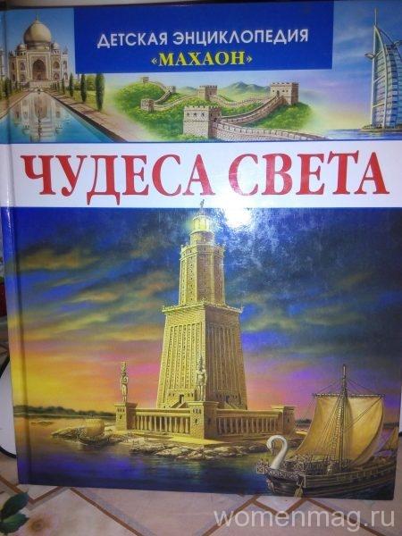 Детская энциклопедия Чудеса света