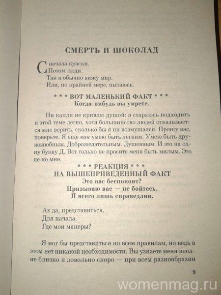 Книга Маркуса Зусака Книжный вор