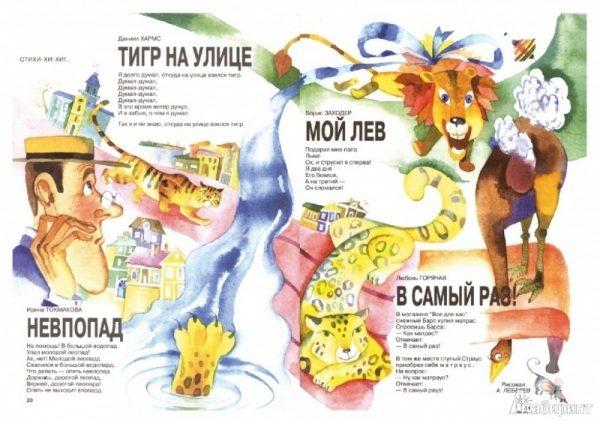 Детский журнал «Трамвай»