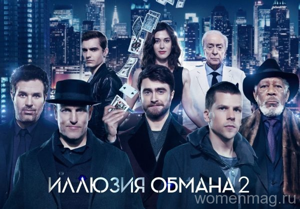 Фильм Иллюзия обмана: Второй акт