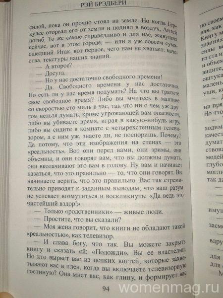 Отзыв о книге Рэя Брэдбери 451 градус по Фаренгейту