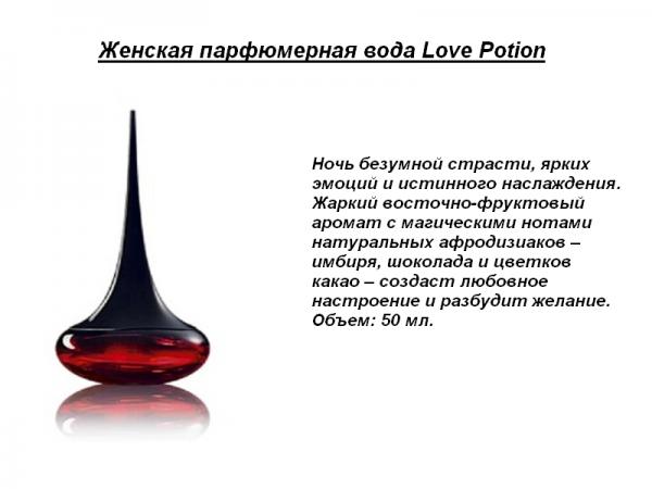 Туалетная вода Oriflame Love Potion