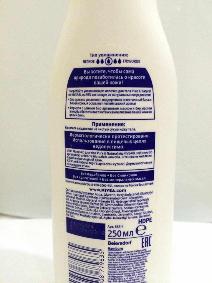 Увлажняющее молочко для тела Nivea