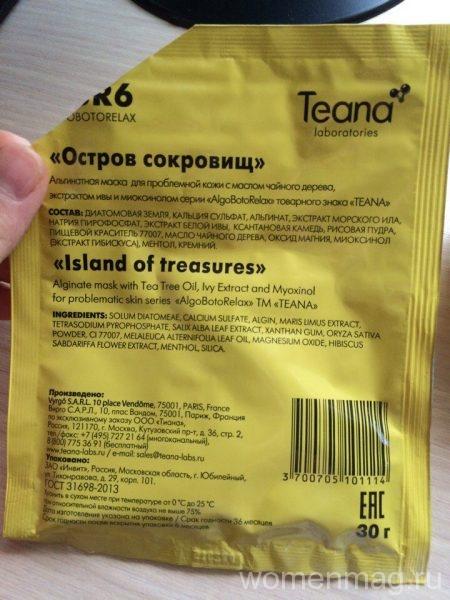 Альгинатная маска для проблемной кожи с маслом чайного дерева Teana