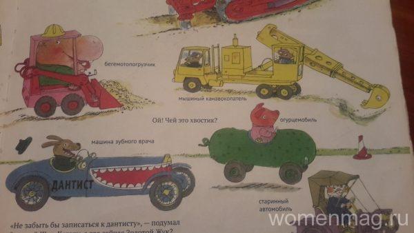 Бестселлер Ричарда Скарри Книжка про машинки