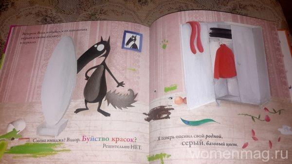 Книга для детей Волк, которому надоело быть серым