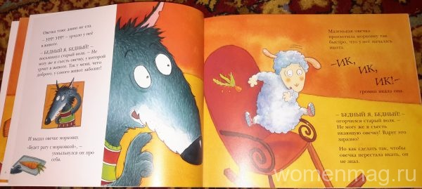 Книга История про овечку, которая пришла на обед к волку Стива Смолмана