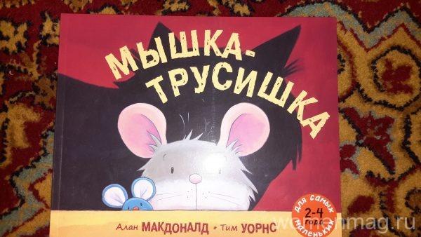 Книга Мышка-трусишка Алана Макдоналда