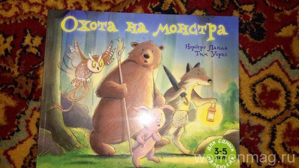 Книга Охота на монстра Норберта Ланда и Тима Уорнса