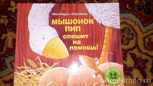 Книга Мышонок Пип спешит на помощь Шен Родди