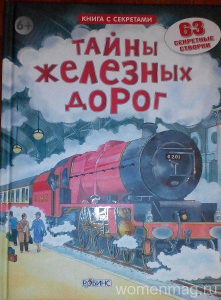 Книга «Тайны железных дорог»