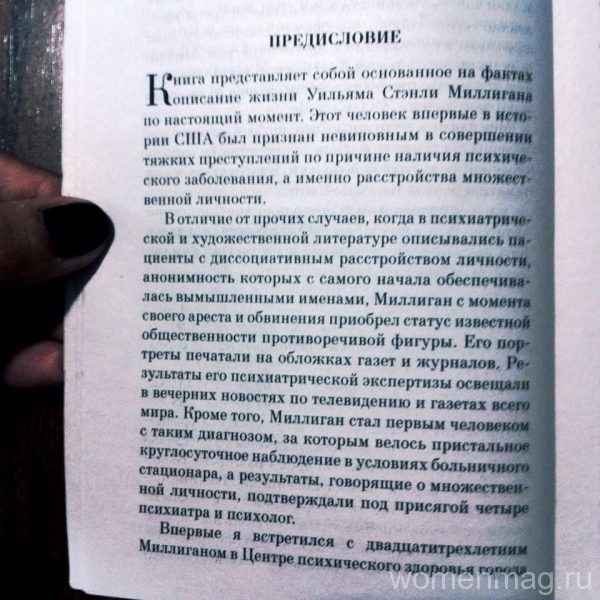 Книга Дэниела Киза «Таинственная история Билли Миллигана»