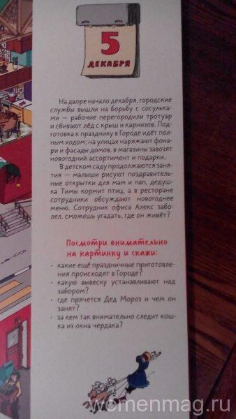 Книга Варвары Разаковой «30 дней до Нового года»
