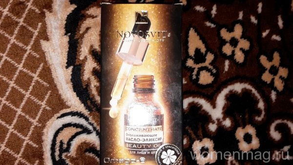 Омолаживающее масло-эликсир Novosvit Beauty Oil для лица и шеи