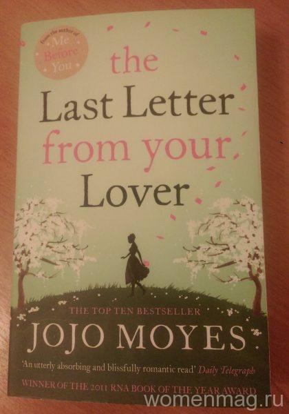 Книга Последнее письмо от твоего любимого Джоджо Мойеса