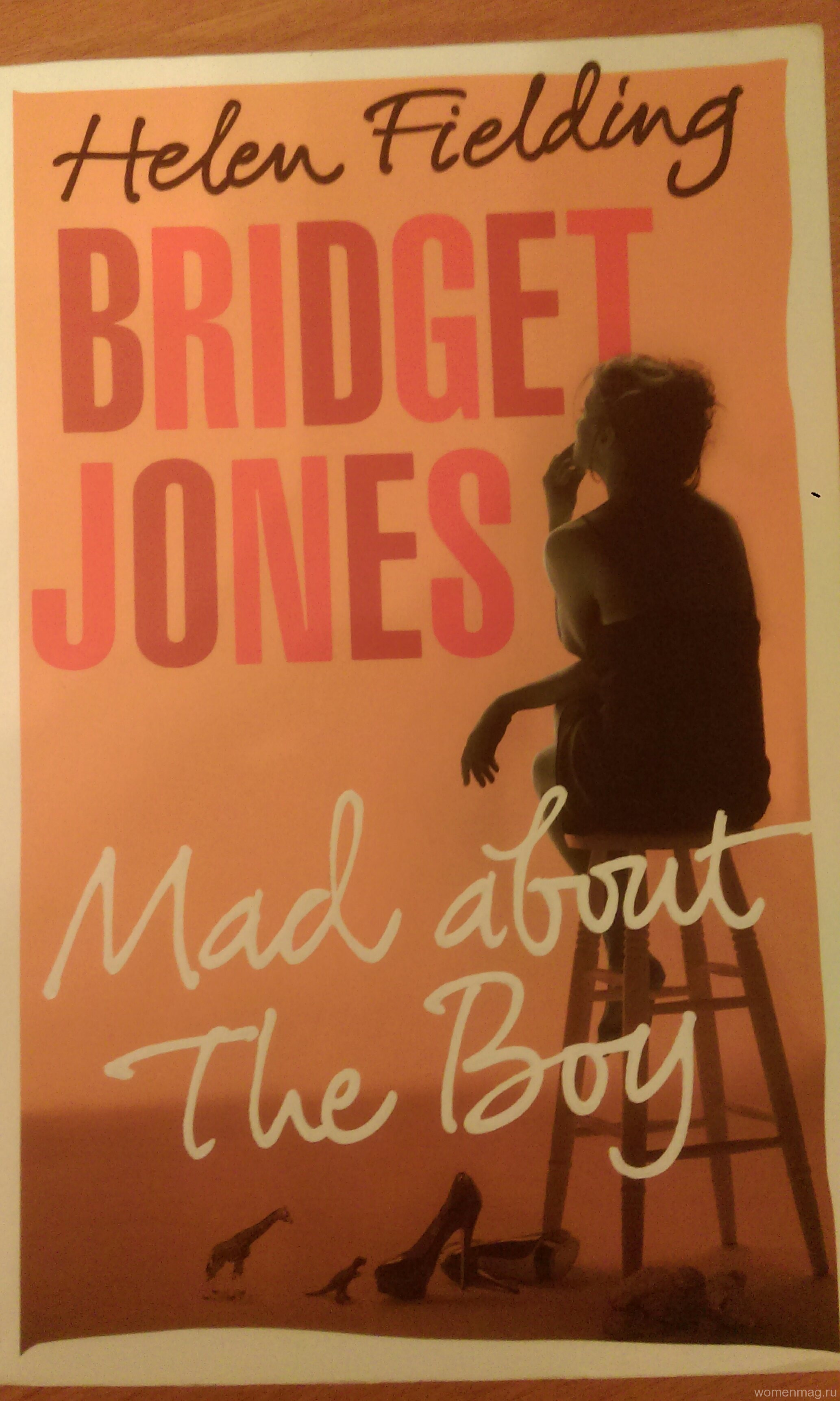 Хелен Филдинг «Бриджит Джонс. Без ума от мальчишки». Отзыв