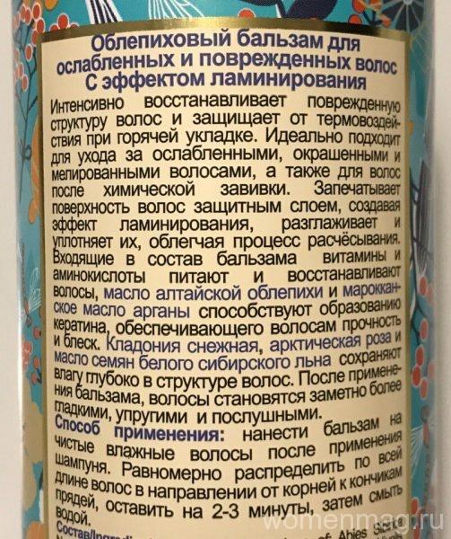 Облепиховый бальзам для волос с эффектом ламинирования Oblepikha Siberica Professional