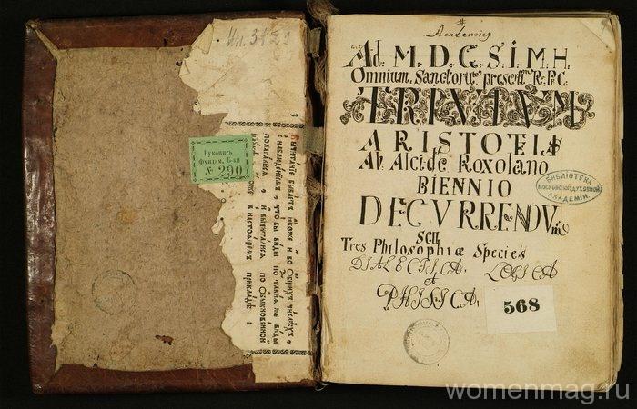 Научные труды Аристотеля: представление