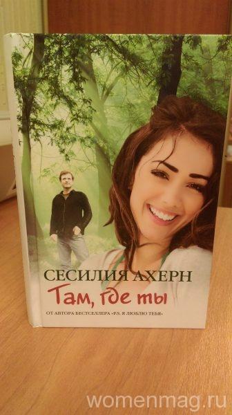 Книга Там, где ты Сесилии Ахерн