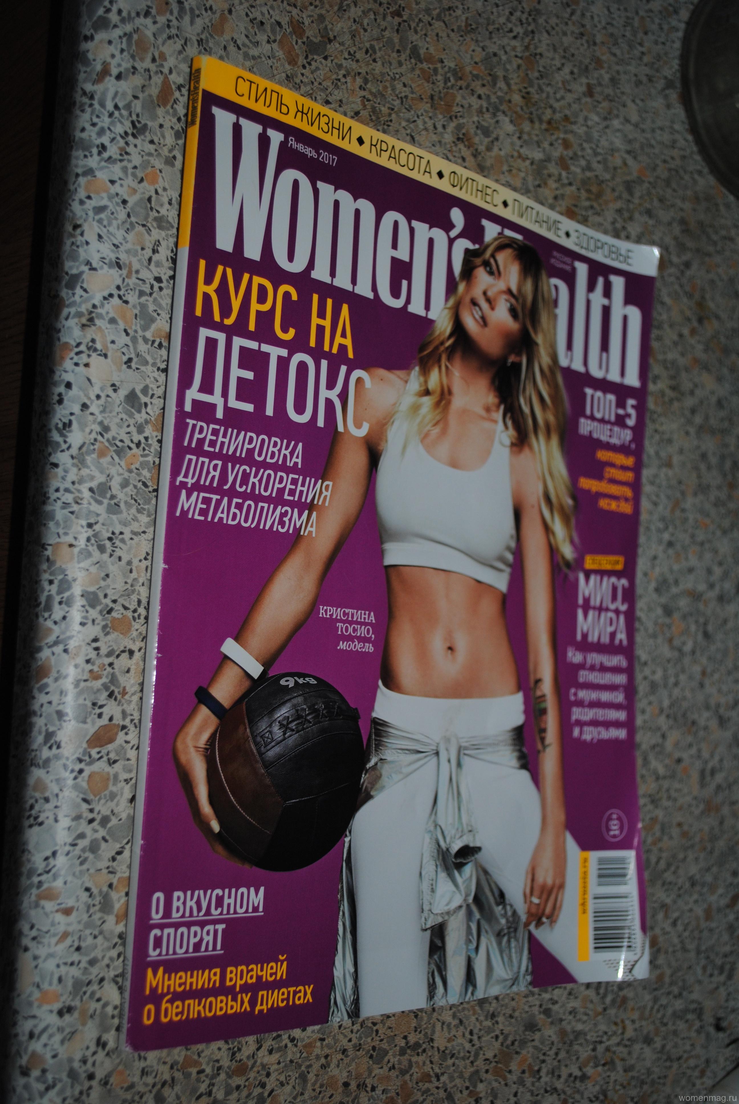 Отзыв о знакомстве с журналом Women's Health