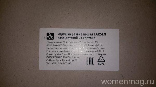 Пазл Дом Larsen