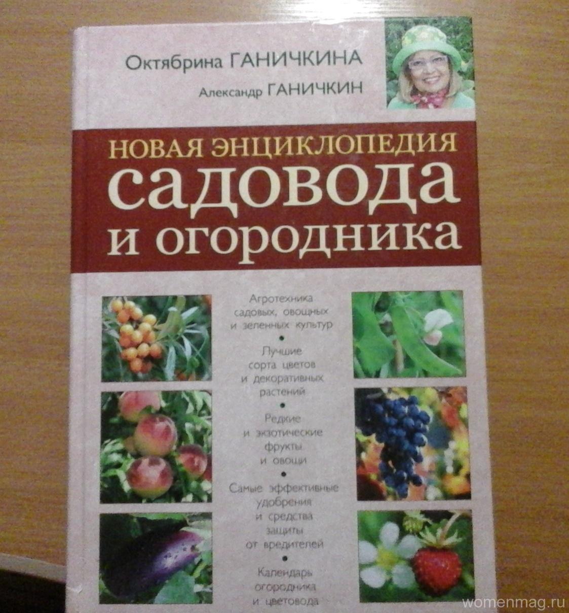 О книге Октябрины Ганичкиной «Новая энциклопедия садовода и огородника»