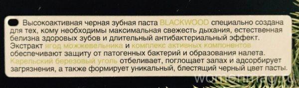 Зубная паста Splat Blackwood